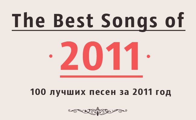 best-songs 2011