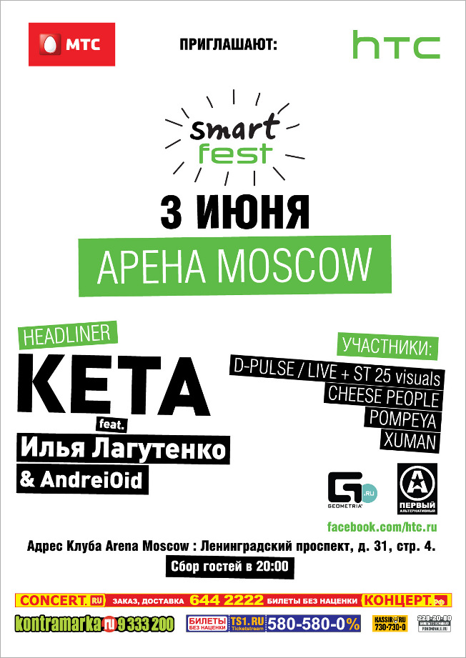 HTC SMART FEST Arena Moscow